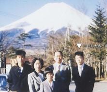 大学入寮当日、家族と富士山をバックに・・